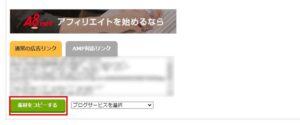 a8net Word3 リンク