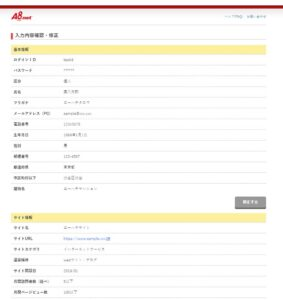 a8net 8 最終確認(公式