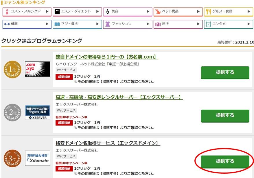 1円収益-1