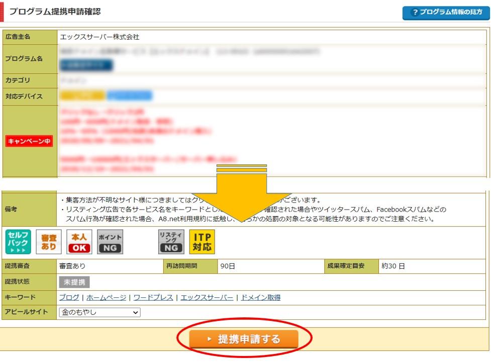 1円収益-2