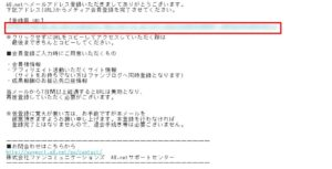 a8net 4 メール内容