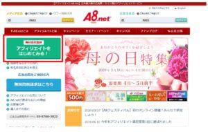 a8net 1 top(公式)