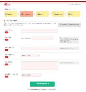 a8net 6 ファンブログ情報