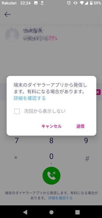 楽天モバイル 有料電話番号3