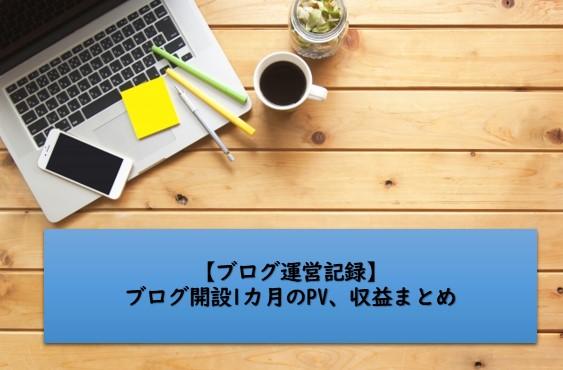 アイキャッチ-ブログ運営1カ月
