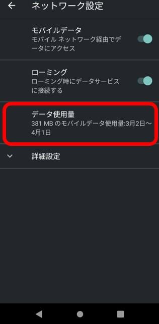 楽天モバイル料金6