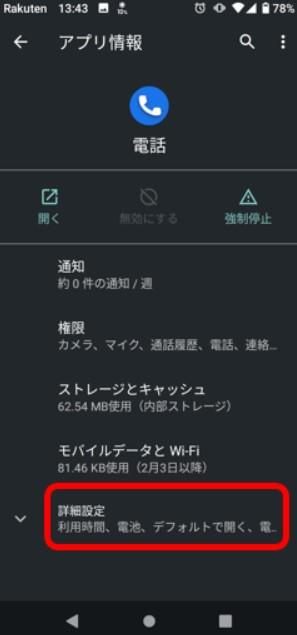 楽天モバイル 有料電話番号10
