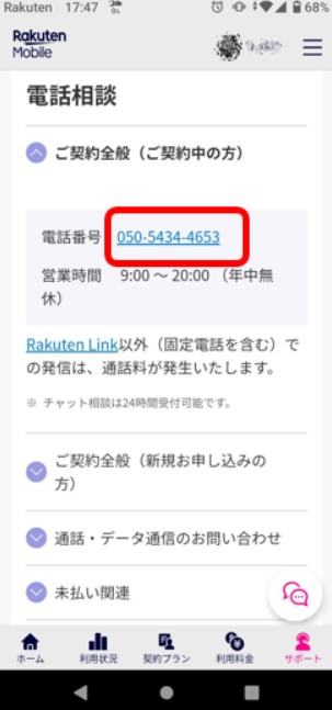 楽天モバイル 有料電話番号6