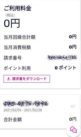 楽天モバイル料金2