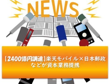アイキャッチ楽天郵政ニュース