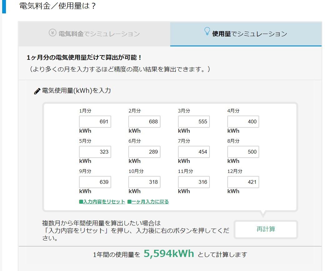 jcom-電気使用量-計算