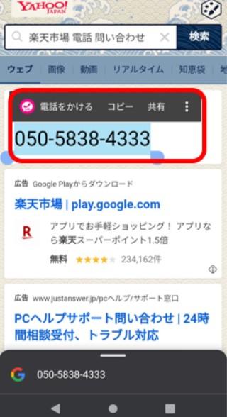 楽天モバイル 有料電話番号7