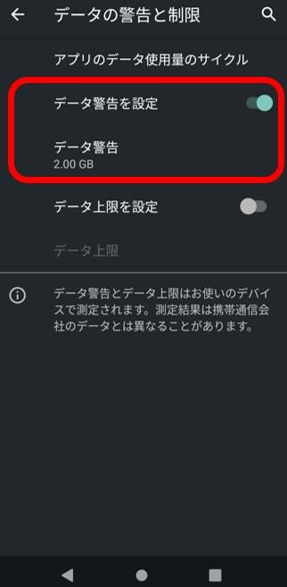 楽天モバイル料金8