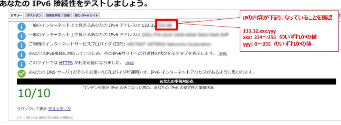 IPV6の設定3-T