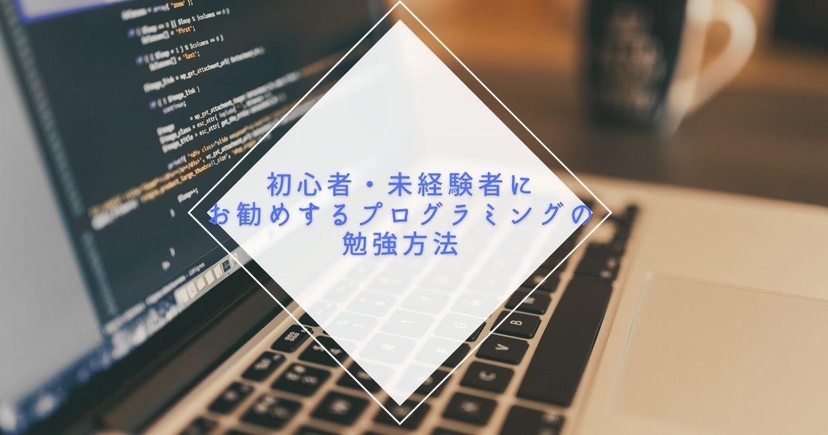 初心者・未経験者にお勧めするプログラミングの勉強方法